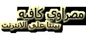 مصراوي كافيه - قهوتك على الانترنت